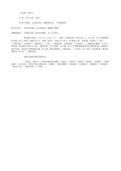 《送覃二判官》(唐.杜甫)原文翻译、注释和赏析