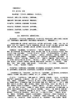 《渼陂西南台》(唐.杜甫)原文翻译、注释和赏析