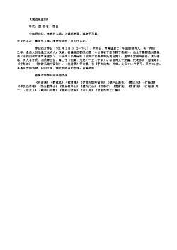 《湖边采莲妇》(唐.李白)原文翻译、注释和赏析