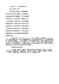 《少年行其三 ( 此诗严粲云是伪作 )》(唐.李白)原文翻译、注释和赏析