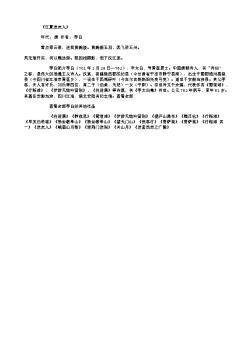 《江夏送友人》(唐.李白)原文翻译、注释和赏析