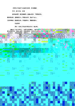 《同李太守登历下古城员外新亭,亭对鹊湖》(唐.杜甫)原文翻译、注释和赏析