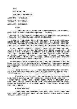 《所思》(唐.杜甫)原文翻译、注释和赏析