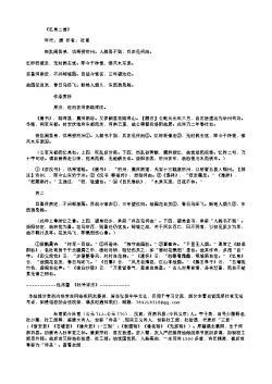 《忆弟二首》(唐.杜甫)原文翻译、注释和赏析