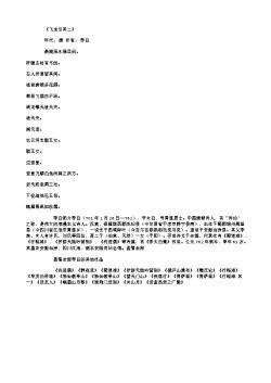 《飞龙引其二》(唐.李白)原文翻译、注释和赏析
