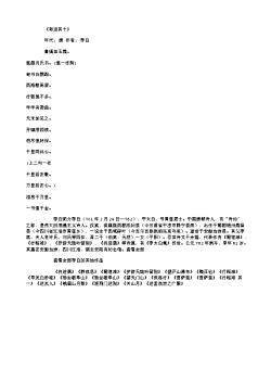 《寄远其十》(唐.李白)原文翻译、注释和赏析