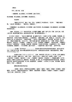 《寓目》(唐.杜甫)原文翻译、注释和赏析