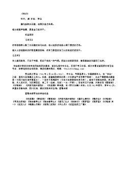 《军行》(唐.李白)原文翻译、注释和赏析