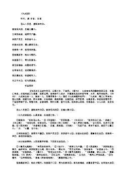 《九成宫》(唐.杜甫)原文翻译、注释和赏析