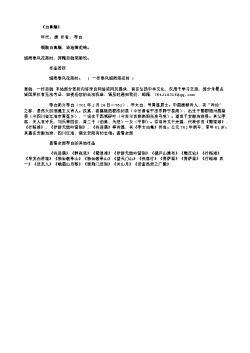 《白鼻騧》(唐.李白)原文翻译、注释和赏析