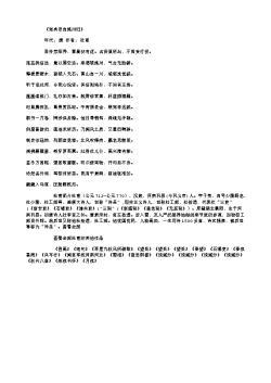 《郑典设自施州归》(唐.杜甫)原文翻译、注释和赏析