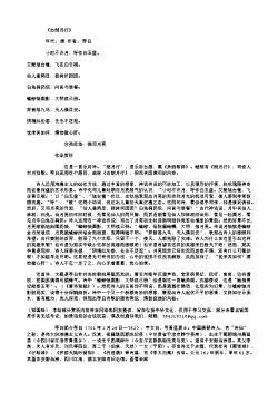 《古朗月行》(唐.李白)原文翻译、注释和赏析