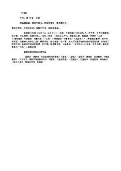 《江梅》(唐.杜甫)原文翻译、注释和赏析
