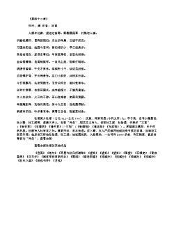 《复愁十二首》(唐.杜甫)原文翻译、注释和赏析