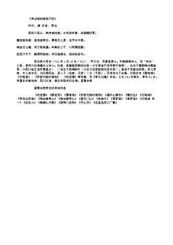 《早过漆林渡寄万巨》(唐.李白)原文翻译、注释和赏析