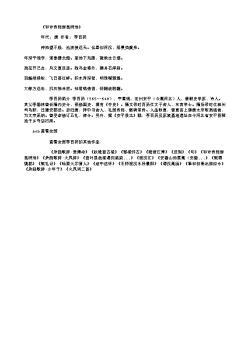 《和许侍郎游昆明池》(唐.李白)原文翻译、注释和赏析