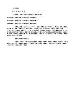 《社日两篇》(唐.杜甫)原文翻译、注释和赏析