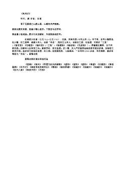 《朱凤行》(唐.杜甫)原文翻译、注释和赏析