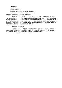 《赠别郑判官》(唐.李白)原文翻译、注释和赏析