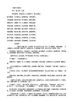 《别蔡十四著作》(唐.杜甫)原文翻译、注释和赏析