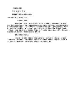 《宣城见杜鹃花》(唐.李白)原文翻译、注释和赏析