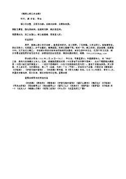《赠黄山胡公求白鹇》(唐.李白)原文翻译、注释和赏析