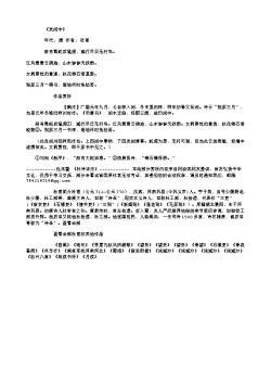 《发阆中》(唐.杜甫)原文翻译、注释和赏析