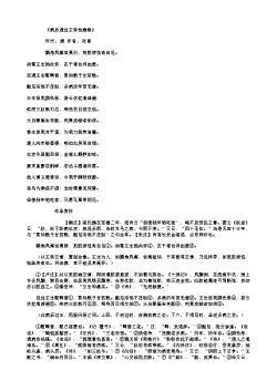 《病后遇过王倚饮赠歌》(唐.杜甫)原文翻译、注释和赏析