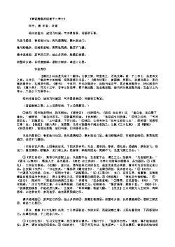 《奉留赠集贤院崔于二学士》(唐.杜甫)原文翻译、注释和赏析