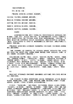 《故武卫将军挽歌三首》(唐.杜甫)原文翻译、注释和赏析