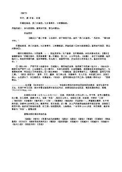 《游子》(唐.杜甫)原文翻译、注释和赏析