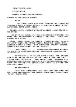 《渝州候严六侍御不到,先下峡》(唐.杜甫)原文翻译、注释和赏析