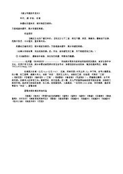 《惠义寺园送辛员外》(唐.杜甫)原文翻译、注释和赏析