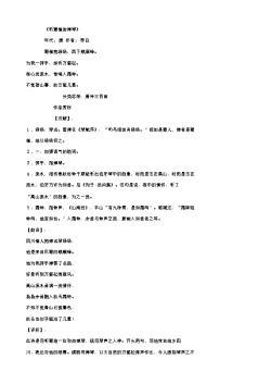 《听蜀僧浚弹琴》(唐.李白)原文翻译、注释和赏析