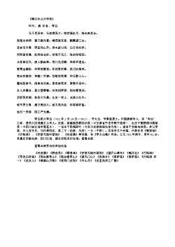 《赠从孙义兴宰铭》(唐.李白)原文翻译、注释和赏析