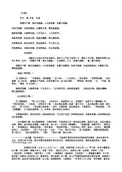 《大雨》(唐.杜甫)原文翻译、注释和赏析