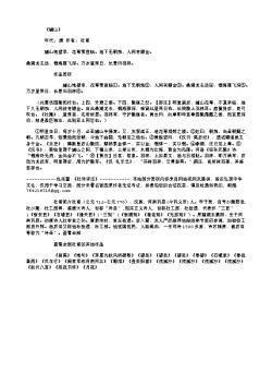 《骊山》(唐.杜甫)原文翻译、注释和赏析