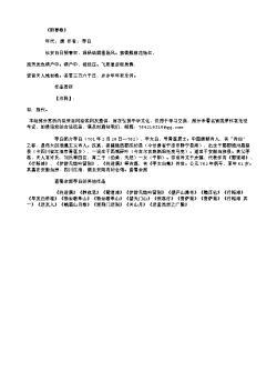 《阳春歌》(唐.李白)原文翻译、注释和赏析