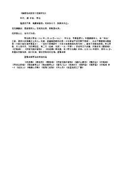 《鲁郡尧祠送张十四游河北》(唐.李白)原文翻译、注释和赏析