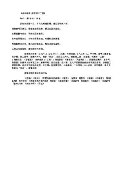 《相和歌辞·前苦寒行二首》(唐.杜甫)原文翻译、注释和赏析