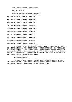 《闻丹丘子于城北营石门幽居中有高凤遗迹仆离》(唐.李白)原文翻译、注释和赏析