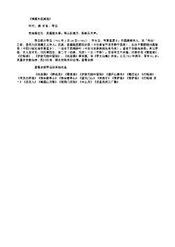 《清溪半夜闻笛》(唐.李白)原文翻译、注释和赏析