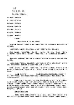 《水槛》(唐.杜甫)原文翻译、注释和赏析