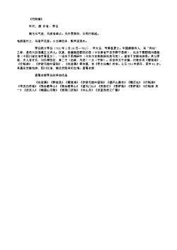 《丹阳湖》(唐.李白)原文翻译、注释和赏析
