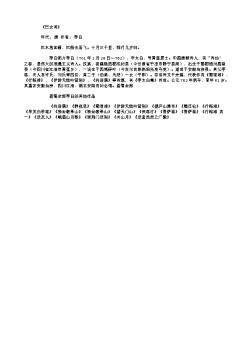 《巴女词》(唐.李白)原文翻译、注释和赏析