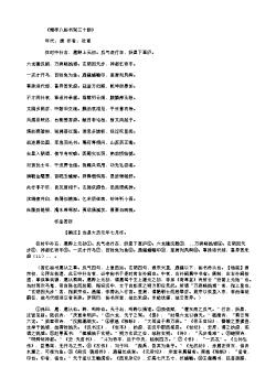 《赠李八秘书别三十韵》(唐.杜甫)原文翻译、注释和赏析