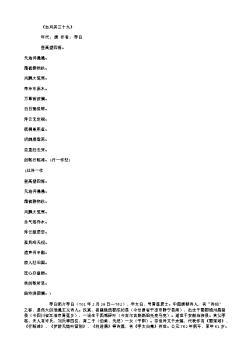 《古风其三十九》(唐.李白)原文翻译、注释和赏析
