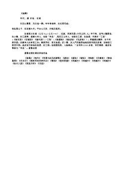 《地隅》(唐.杜甫)原文翻译、注释和赏析