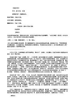 《旅夜书怀》(唐.杜甫)原文翻译、注释和赏析