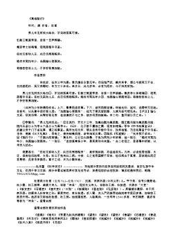 《莫相疑行》(唐.杜甫)原文翻译、注释和赏析